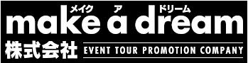 make a dream(メイクアドリーム)株式会社では、イベント旅行・バス手配や愛犬と行くバスツアーなどお客様に合わせた企画運営をする旅行会社です。|EVENT TOURE PROMOTION COMPANY|make a dream株式会社